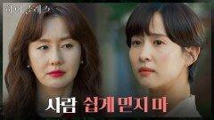 """""""오지랖 떨지마요"""" 아무것도 모르는 조여정에 경고하는 김지수X서정연   tvN 210921 방송"""