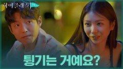 """""""캐나다 어디에서 왔어요?"""" 이가은의 급질문에 난감한 하준   tvN 210921 방송"""