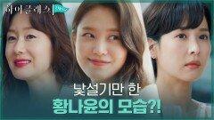 학부모 모임에서 드러난 박세진의 낯선 모습! 신경 쓰이는 조여정   tvN 210921 방송