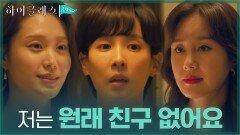 //충격// 김지수X박세진의 대화 엿듣게 된 조여정, 배신감에 소름!   tvN 210921 방송