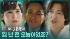 10주년 결혼기념일... 혼자인 조여정에게 위안이 되어주는 김진엽   tvN 210921 방송