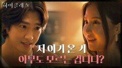 조여정에게 경고 담긴 꽃다발 보낸 주인공은... 김진엽?!   tvN 210921 방송
