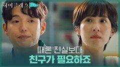 """""""모든 건 내 마음에 달린 거겠죠?"""" 하준, 고민 털어놓는 조여정에 의미심장 조언   tvN 210921 방송"""