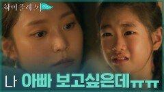 아빠 김남희를 그리워하는 박소이 애써 다독이는 박세진...ㅠㅠ   tvN 210921 방송