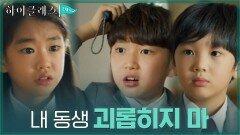"""""""내가 쟤 누나거든?"""" 서윤혁에 괴롭힘 당하는 장선율 구하려 뛰어든 박소이   tvN 210921 방송"""