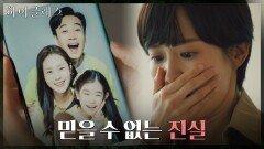 ※입틀막주의※ 김남희 휴대폰 속 충격적 진실 마주한 조여정   tvN 210921 방송