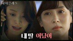 """""""나한테 할 말 없어?"""" 유일한 친구였던 박세진에 배신당한 조여정의 복수   tvN 210921 방송"""