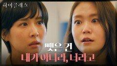 """[충격] """"내가 먼저였어"""" 내연녀, 박세진 아닌 조여정이었다..?!   tvN 210921 방송"""