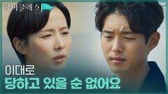 본격적으로 진실을 알아가려는 조여정의 다짐 | tvN 210927 방송