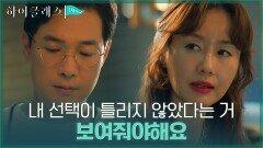 미운털 박힌 첫째 김지수, 부모님의 인정 받기 위해 품은 독기! | tvN 210927 방송