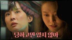 지지 않으려는 박세진, 김남희를 둘러싼 관계들을 파헤치는 조여정 | tvN 210927 방송