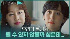 박소이 퇴교로 조여정에게 유혹적인 제안 건넨 김지수 | tvN 210927 방송