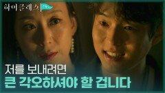이사장 우현주에게 사직서 내민 하준, 마지막 경고! | tvN 210927 방송