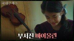 박살 난 바이올린... 박소이, 이대로 공연 기회 박탈?! | tvN 210927 방송