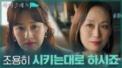 //팽팽한 대립// 서로의 약점 잡고 숨통 조이는 김지수X우현주 | tvN 210927 방송