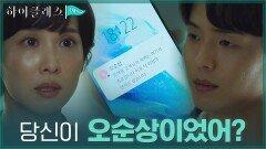 [정체 발각] 하준의 실체 알게 된 조여정, 불타는 배신감! | tvN 210927 방송