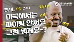 그렉이 한국에서 파이팅을 듣고 충격 먹은 사연. [디글리쉬 어학원]