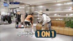운알못 카실장 vs 농신(?) 배사장! 꾸안꾸 스포츠룩 완성!   tvN 210508 방송