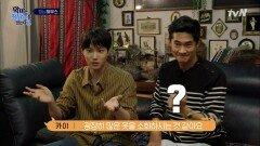 고색창연 정남하우스에 방문한 카이! 배사장님의 패션 세계로 풍덩~   tvN 210515 방송