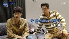 명품관 느낌의 드레스룸! 완전 깔끔한 카이하우스 (feat. 인간소화제 배사장)   tvN 210515 방송