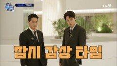 네버 엔딩 상황극! 최강 수트핏에 한층 업된 콘셉트☆   tvN 210522 방송