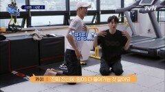 옷은 죄가 없다! 몸이 문제다! 배코치의 패완몸 운동 공개   tvN 210529 방송