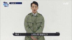 트롯 특전사☆ 박군을 위한 빈티지룩을 완성하라!   tvN 210605 방송