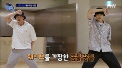 오늘은 '섹시'에 집중해볼게요! 카이와 함께 춤을♬   tvN 210612 방송