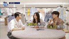 여성복을 고르기 위해 특별히 모신 협력업체(?) 소유 책임님   tvN 210619 방송