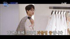 배정남♥소유♥카이 쀼의 세계? 과몰입 상황극과 함께하는 시밀러룩 착장   tvN 210619 방송