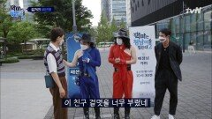 방송의 기운(?)이 모이는 상암에서 만난 패션 피플! 양미리&황태   tvN 210626 방송