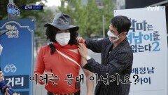 배사장님의 패션 응급 처치! 선물 포장 vs 택배 반품 ㅋㅋ   tvN 210626 방송