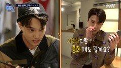 이걸 모른다고...? 대놓고 몰카 하는 세훈 vs 절대 눈치 못 채는 카이   tvN 210703 방송