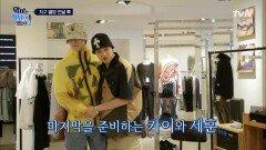 내일이 지구의 마지막이라면? 엑소 세훈을 위한 파격적인(?) 멸망룩   tvN 210703 방송