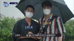 오늘은 휴가 느낌? 호텔 숙박권을 건 배사장vs카팀장의 승부!   tvN 210710 방송