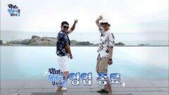 악마정남2 마무리는 '전야' 댄스 시청자 여러분 정말 감사합니다   tvN 210710 방송