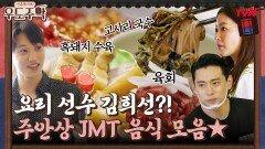 김희선 주모, 요리 선수로 변신?! 주안상까지 갓벽한 우도주막 음식 모음 #highlight