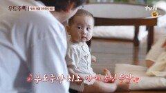 [예고] 최연소 아기손님에 탁지배인 당황?! 그리고 깊어가는 우도주막의 마지막 밤️
