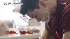 갈치를 뼈째로 튀긴다고?? 클래스가 다른 유태오의 갈치 튀김   tvN 210906 방송