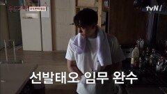 """태오&세윤의 마지막 조식 메뉴는 """"성게 미역국&간장게장""""   tvN 210906 방송"""