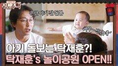 탁재훈's 놀이공원 OPEN!! 신기하게도 아기랑 잘 놀아주는 탁재훈   tvN 210906 방송