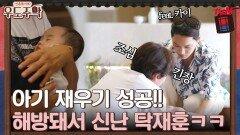 아기 재우기 성공!! 두 시간만에 해방된 탁재훈ㅋㅋ (feat, 보조 카이)   tvN 210906 방송