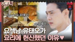 """""""요리에 왜 그렇게 헌신했어요?"""" 요리에 진심인 유태오의 대답은?   tvN 210906 방송"""