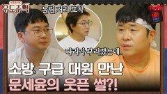 소방 구급 대원 손님에게 말하는 문세윤의 웃픈 썰 .mp4   tvN 210906 방송