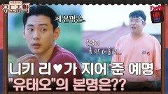 """니키 리가 지어준 이름으로 활동하는 """"유태오""""의 본명은??   tvN 210906 방송"""