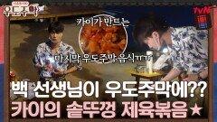 백 선생님이 우도주막에?? 카이가 마지막으로 만드는 솥뚜껑 제육볶음   tvN 210906 방송