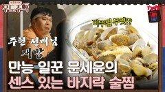 만능 일꾼 문세윤의 센스 있는 안주 바지락 술찜 #유료광고포함   tvN 210906 방송