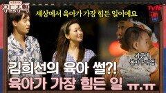 """우도주막 육아 토크 """"세상에서 육아가 가장 힘든 일이에요"""" ㅠ.ㅠ   tvN 210906 방송"""