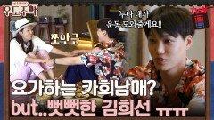 요가 자세 시도하는 카희남매? but..뻣뻣한 김희선...ㅠㅇㅠ   tvN 210906 방송