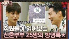 직원들의 일과가 끝난 후 읽어보는 신혼부부의 25쌍의 방명록   tvN 210906 방송